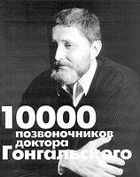 10000 позвоночников доктора Гонгальского